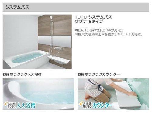 同仕様写真(内観) ■すべりにくく乾きやすいカラリ床を採用。お手入れのしやすさにこだわった鏡ややカウンターで掃除の負担を軽減!湯温の低下を抑制する魔法びん浴槽は、追い焚きなしで入浴できる節電効果の高い浴槽です。