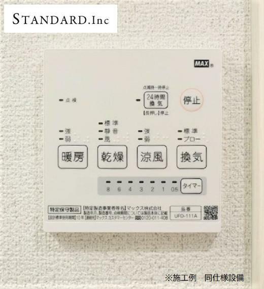 冷暖房・空調設備 【同仕様設備】浴室暖房換気乾燥機