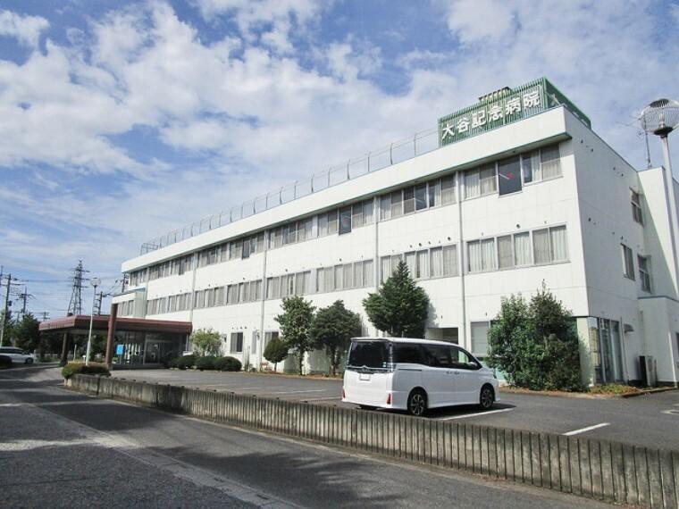 病院 大谷記念病院