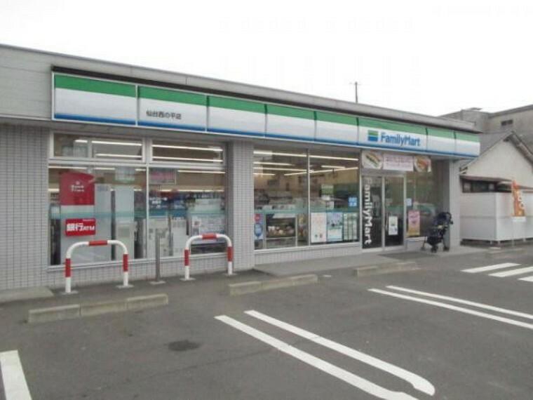 コンビニ ファミリーマート仙台西の平店349m