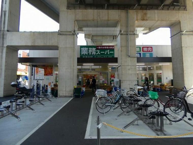 スーパー 業務スーパー出来島駅前店