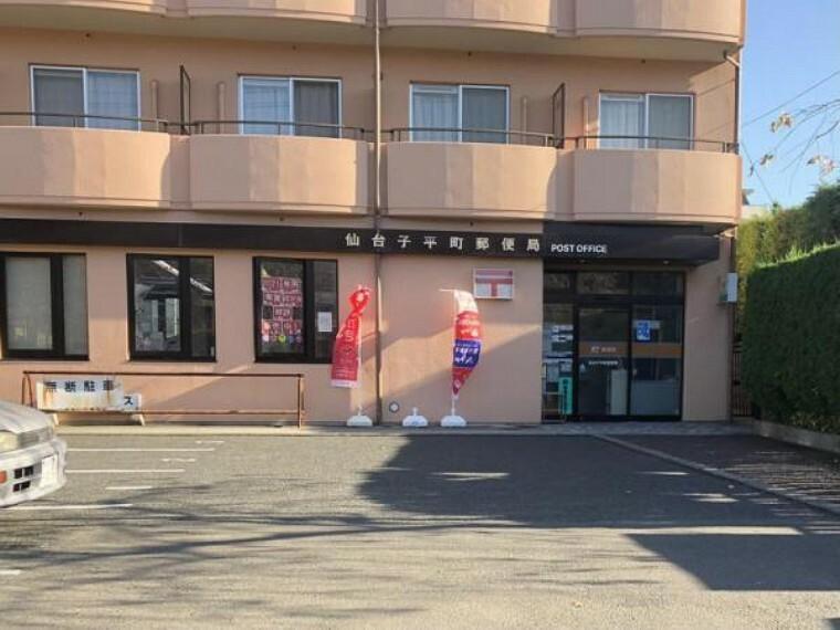 郵便局 仙台子平町郵便局
