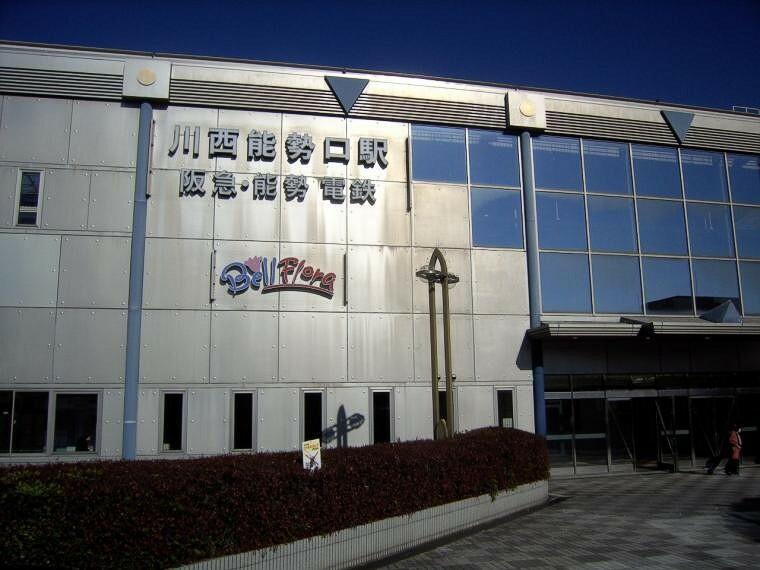 周辺の街並み 現地より徒歩約14分、ターミナル駅の阪急線及び能勢電鉄線の川西能勢口駅。周辺にはイオンや西友はじめ商業施設の多い駅です。