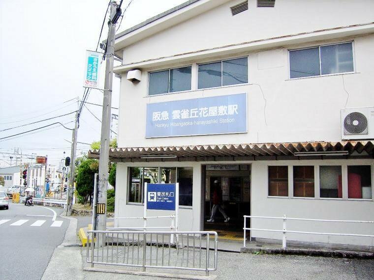 現地より徒歩約10分、最寄の阪急宝塚線雲雀丘花屋敷駅。東西に改札口がありますが、現地からは東改札口が便利です。