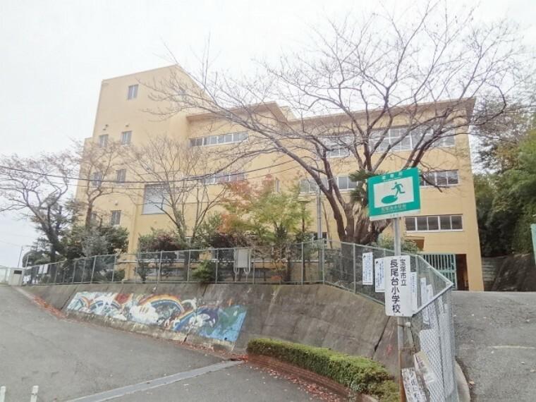 小学校 現地より徒歩約12分の長尾台小学校。この距離で歩けるのは低学年のお子様がおられても安心です。
