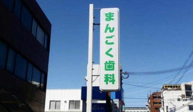 病院 【歯科】まんごく歯科医院まで775m