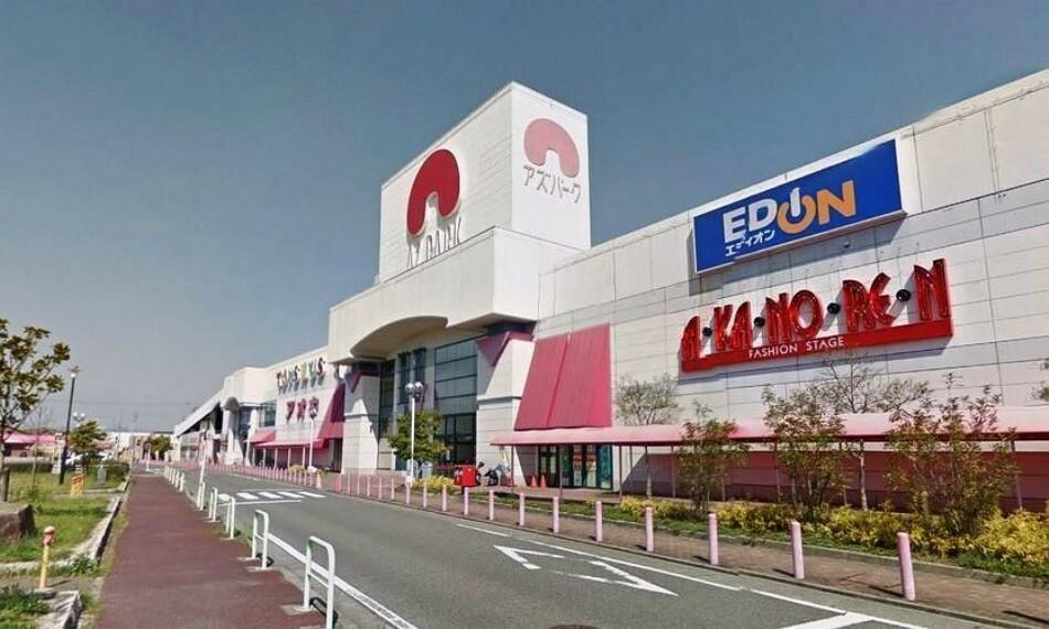 ショッピングセンター アズパーク