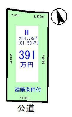 土地図面 H区画(建築条件付)