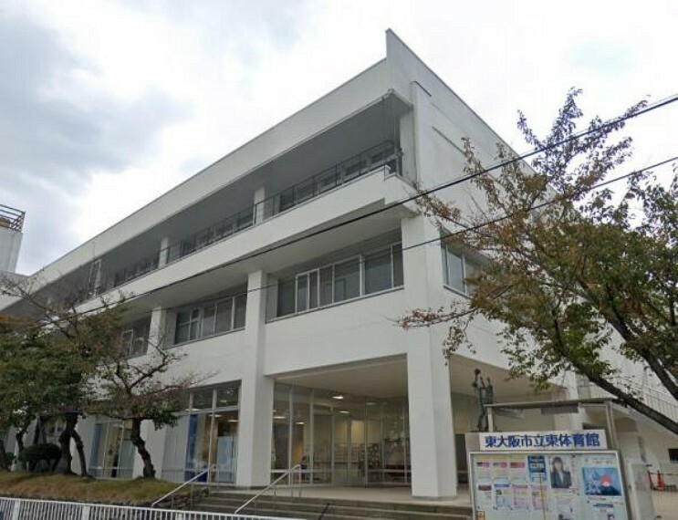 周辺の街並み 東大阪市立東体育館