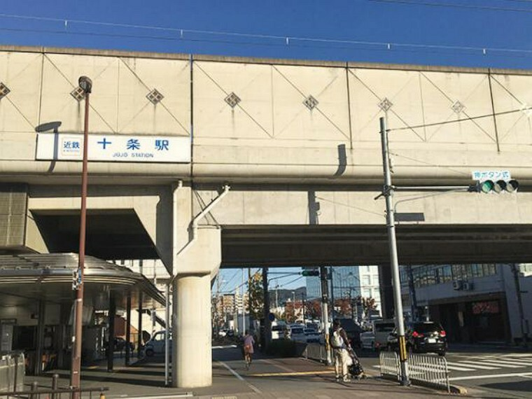 近鉄京都線「十条」駅をご利用いただけます