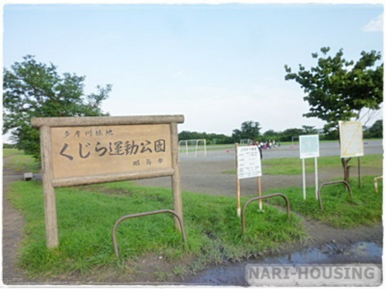 【スポーツ施設】多摩川緑地くじら運動公園まで931m