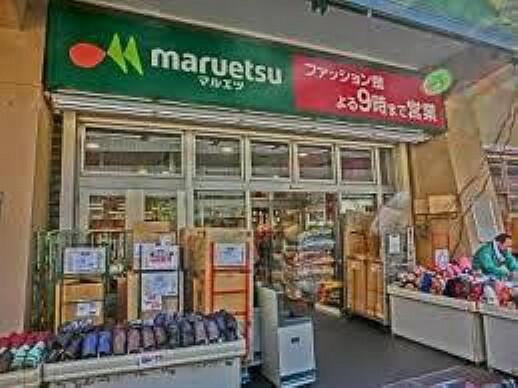 スーパー 【スーパー】maruetsu(マルエツ) 井土ヶ谷店まで600m