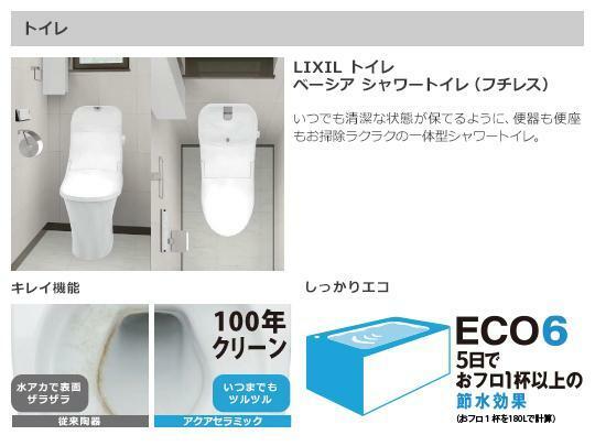 土地図面 いつまでもツルツル清潔な状態が保てるよう便器も便座もお掃除ラクラクの 一体型シャワートイレです。