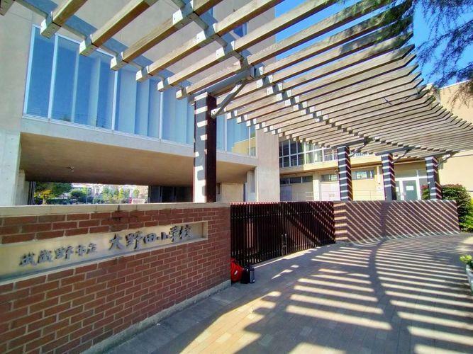 小学校 武蔵野市立大野田小学校 徒歩5分。