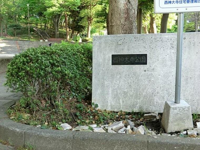 公園 西神大寺公園
