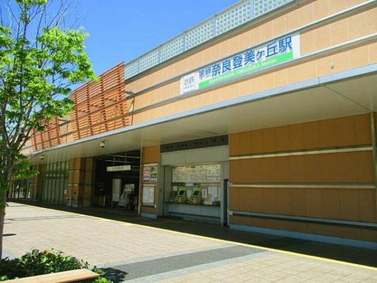 近鉄けいはんな線「学研奈良登美ヶ丘駅」までバスをご利用いただけます