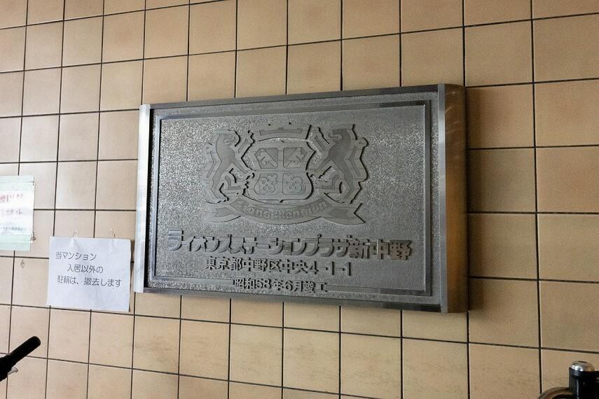 ライオンズステーションプラザ新中野