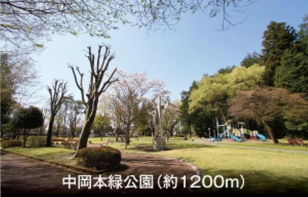公園 (徒歩15分)。緑豊かな自然に包まれた公園。遊具や芝生広場もあり、子供達に親しまれています。