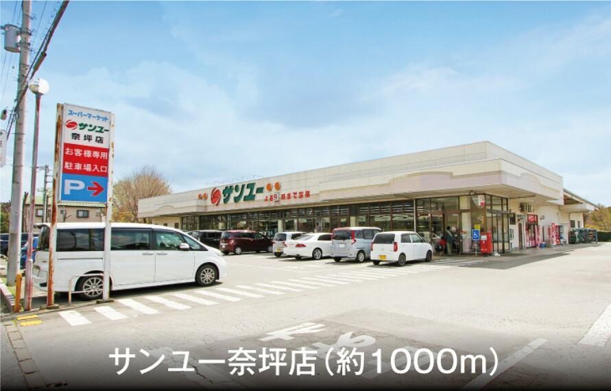 スーパー (徒歩13分)。こだわりの商品を豊富に揃え、他店では手に入らない珍商品も取り揃えた店舗です。