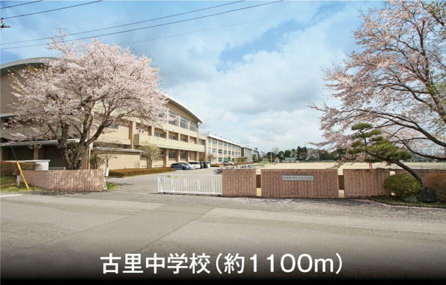 中学校 (徒歩14分)。「青雲の志」「友垣の和」「冴えた知性」を教育目標に掲げている公立校です。