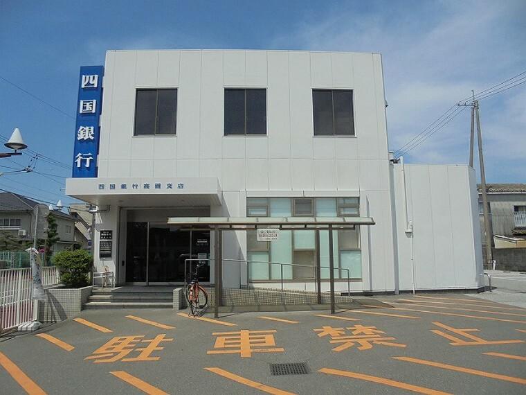 銀行 【銀行】四国銀行 高岡支店まで247m