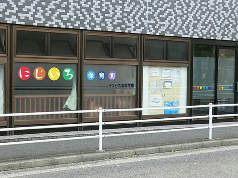 幼稚園・保育園 にじいろ保育園サクセス金沢文庫