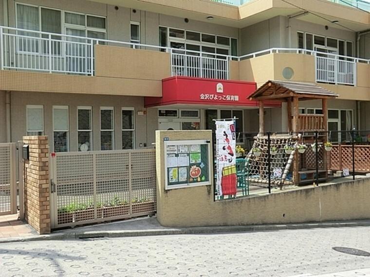 幼稚園・保育園 金沢ぴよっこ保育園