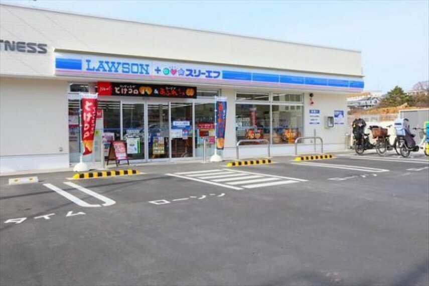 コンビニ ローソン+スリーエフ東寺尾6丁目店