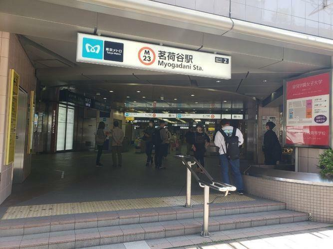 茗荷谷駅(東京メトロ 丸ノ内線) 徒歩9分。