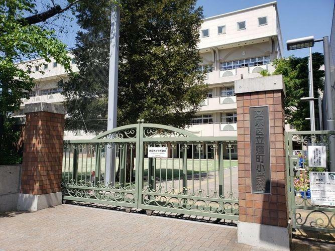 小学校 文京区立窪町小学校 徒歩9分。