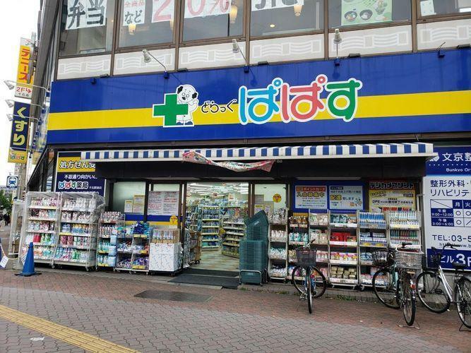 ドラッグストア どらっぐぱぱす千石駅前店 徒歩16分。
