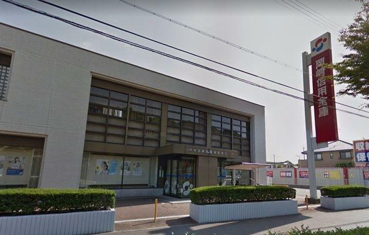 銀行 岡崎信用金庫緑丘支店 徒歩5分。