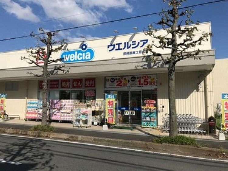 ドラッグストア ウェルシア尼崎武庫之荘北店 約180m 徒歩3分
