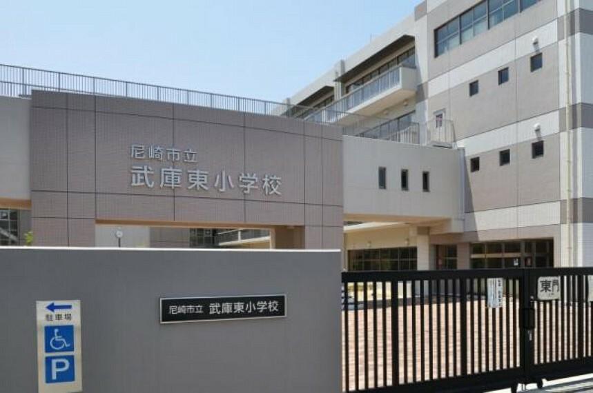 小学校 尼崎市立武庫東小学校 約350m 徒歩5分