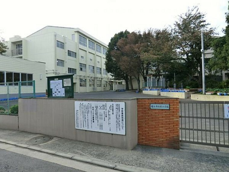 小学校 横浜市立東台小学校
