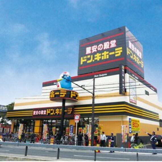 【ディスカウントショップ】ドン・キホーテ大日店まで1868m