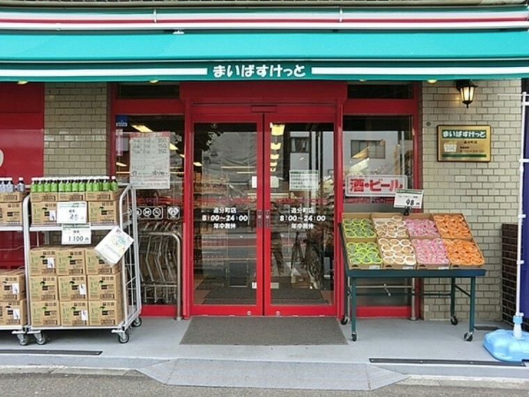 スーパー まいばすけっと追分町店 営業時間8:00~24:00 毎月5日15日25日はポイント2倍デー、毎月10日はポイント5倍デー