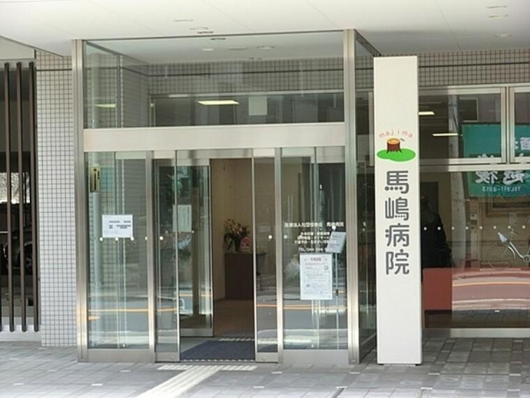 病院 医療法人社団恒春会馬嶋病院 午前 09:00~11:30(初診の方は11:00まで) 午後 15:00~17:30(整形のみ)※内科の診療は午前中のみとなります