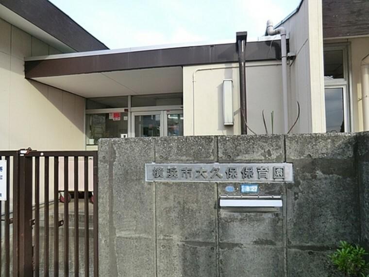 幼稚園・保育園 横浜市大久保保育園