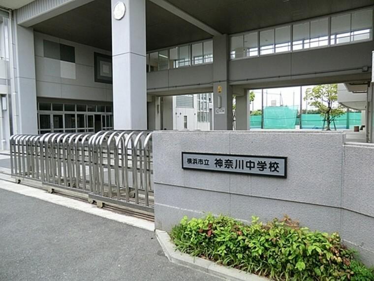 中学校 横浜市立神奈川中学校