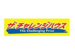スーパー 株式会社ヤマナカザ・チャレンジハウス 江南 愛知県江南市後飛保町前川103