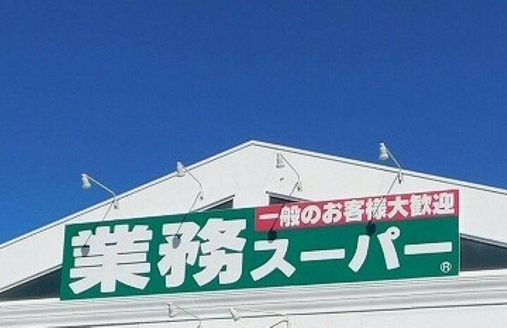 スーパー 業務スーパー 中園店