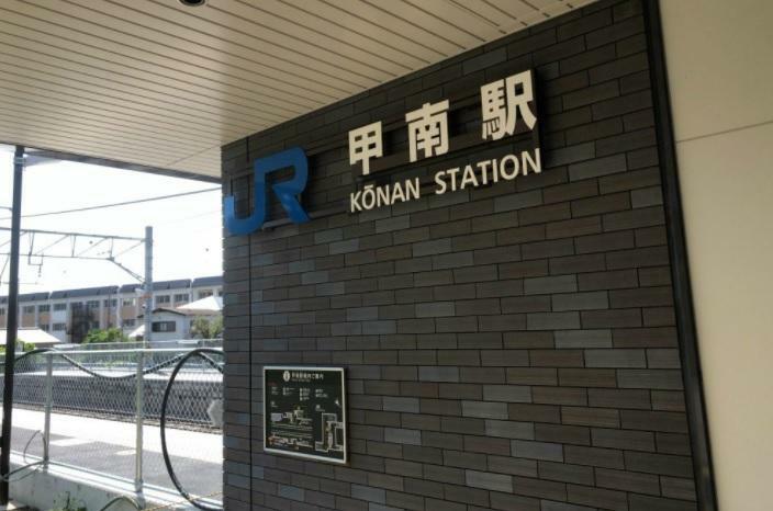 JR草津線甲南駅徒歩13分