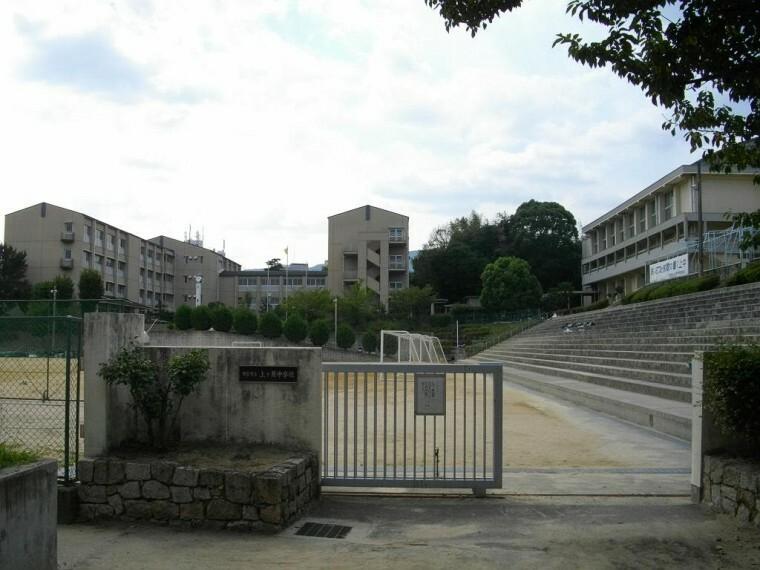 中学校 【中学校】西宮市立上ヶ原中学校まで260m