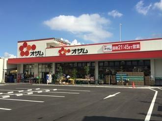 スーパー スーパーオザム 草加・両新田店 埼玉県草加市両新田西町441-1