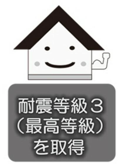 構造・工法・仕様 耐震等級3 耐震等級は1~3があり、耐震等級3は1番上の等級になります。強度があり、安心してお住まい頂けます。