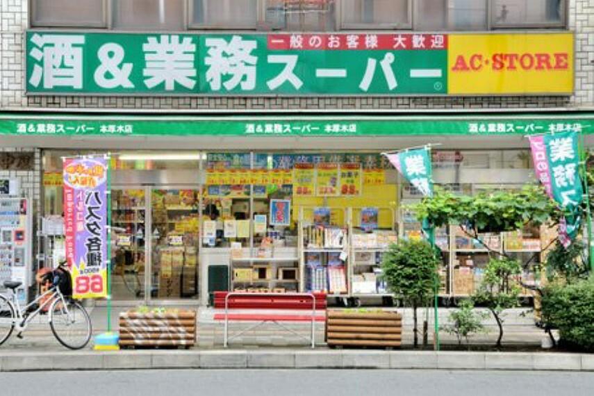 スーパー 【スーパー】業務スーパー 本厚木店まで739m