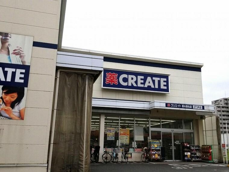 ドラッグストア 【ドラッグストア】クリエイトSD(エス・ディー) 厚木恩名店まで203m