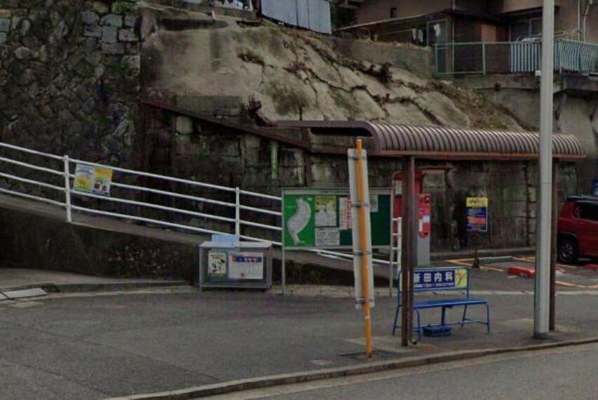 【バス停】バス停まで約240m(徒歩約3分)です。バス停が近いのでお車がなくても通勤・通学もしやすいですよ。