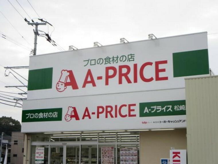 スーパー スーパー「A-PRICE 」様まで徒歩8分(600M)です。食料品の品揃え豊富で便利ですよ。